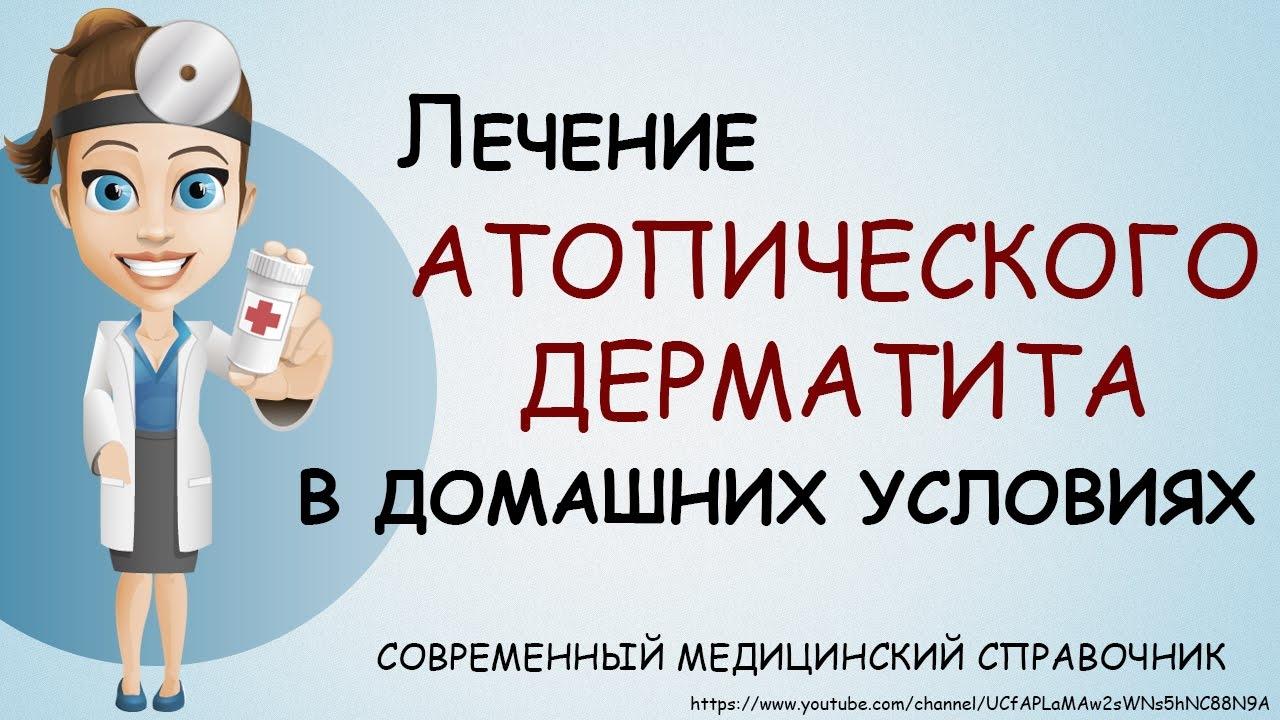Как вылечиться от дерматита в домашних условиях