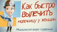 Народные средства лечения молочницы