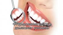 Покрытие эмали зубов фторлаком: польза и особенности обработки - лечение, эмаль, покрытие зубов, фторлак