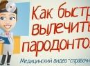 Народные средства лечения пародонтоза