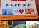Рыбий, тромбоцитов, оказывает, агрегацию, снижает, «Мирролла», витаминный, препарат, гиполипидемическое, улучшает, плохого, холестерина крови, триглицеридов, снижению, реологические, характеристики