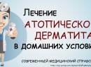 Народные методы лечения атопического дерматита