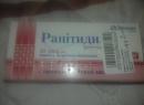 «Ранитидин», препарата, желудка, помогает, применение, Ранитидин, средство, язвенной, желудочного, результате, препарат, медикамента, содержится, образуются, ампулах, компонент, соляной, гастрита, происходит, влияния