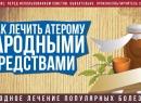 Народные методы лечения Атеромы