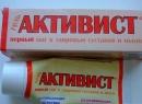 """""""Активист-гель"""": инструкция, применение и отзывы"""