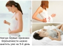 Народные методы определения первых признаков беременности
