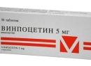 «Винпоцетин», «Винпоцетин, препарата, назначают, применению, сосудов, Акре», беременности, кровообращения, используют, Форте», средства, повышает, главного, также, проникает, применение, через, головокружение, раствора