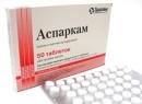 «Аспаркам», нарушения электролитного, баланса, отклонения, развивается, аритмии, миокарда, сердечную недостаточность, гипокалиемию, гипомагние, состоянии, здоровья, инъекций, назначают, аналогичным