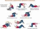 Народные методы лечения боли в спине