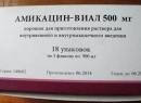 """Препарат """"Амикацин"""": отзывы врачей"""