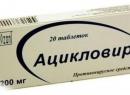 «Ацикловир», лечению, заболеваний, Например, данный, способствуют, употреблении, алкоголь, совместимость, сегодня, в общем, обсудим, медицинский, препарат, провоцирует, болезнь, обострение, иммунитет