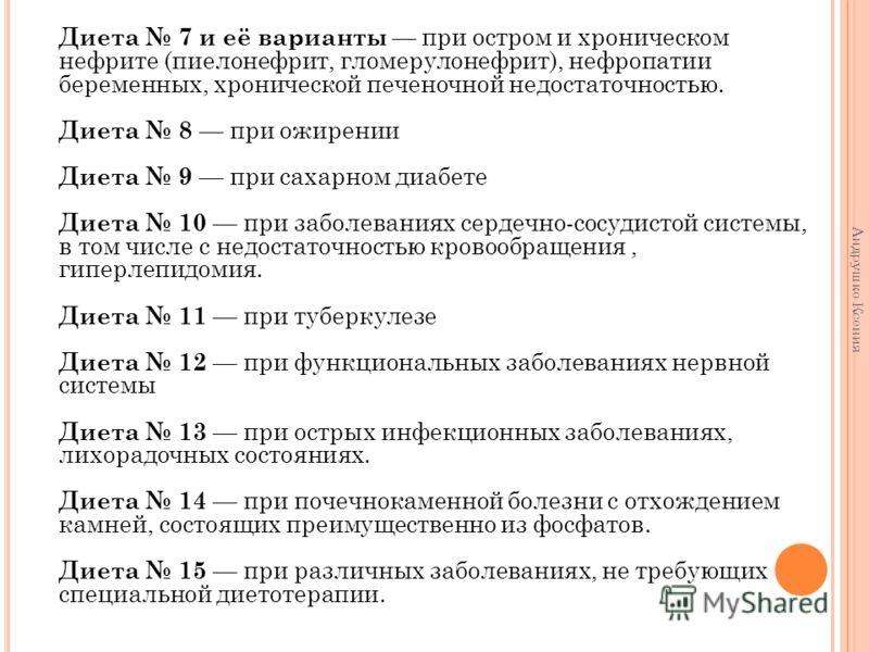 Диеты Номера Диет. Диета стол 1