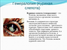 Гемералопия (куриная слепота)