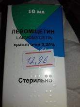 капли, Левомицетина, Левомицетин, капель, Капли, глазных, быстро, После, лет, можно, него, препарата, дольше, несколько, препарат, закапывания, эффект, снижение, этом, 'юнктивіту