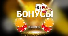 Периодические казино бонусы