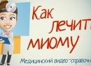 Народные методы лечения миомы матки
